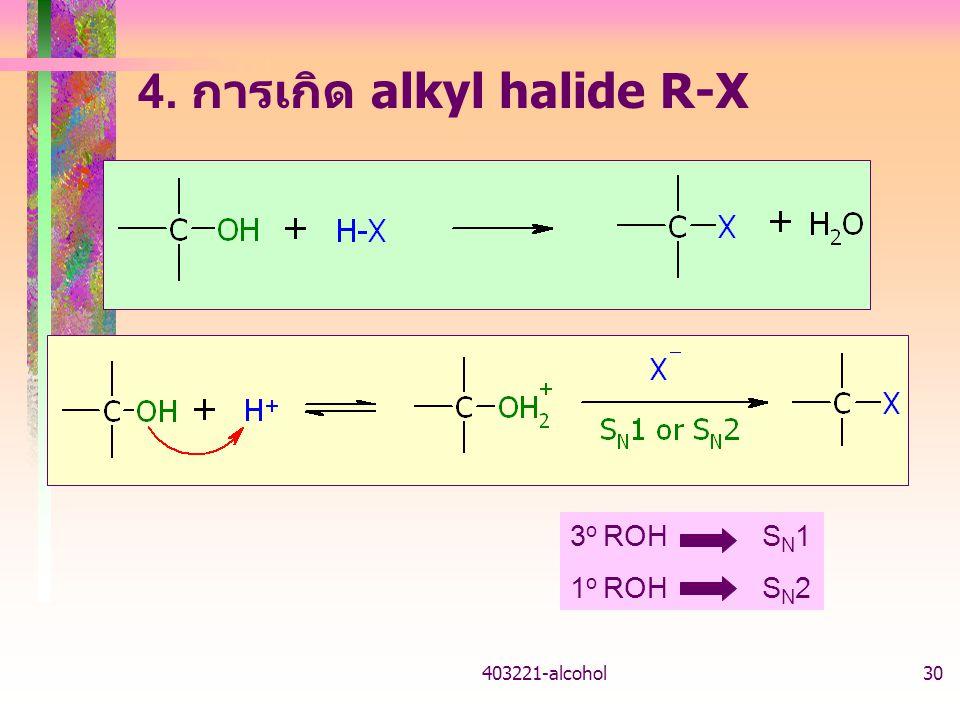 4. การเกิด alkyl halide R-X