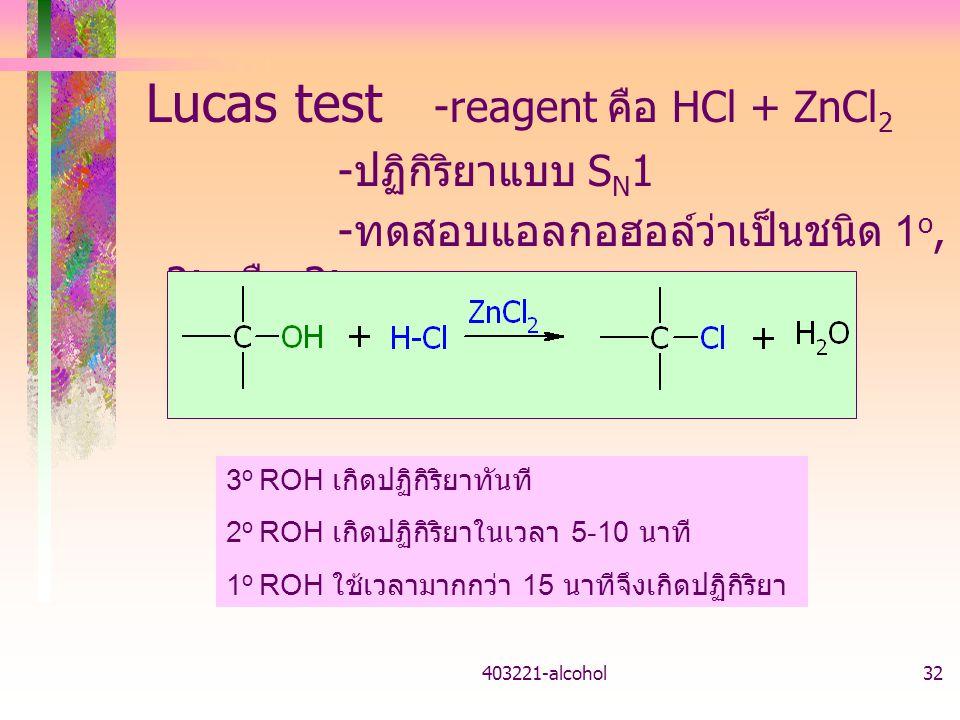 Lucas test -reagent คือ HCl + ZnCl2