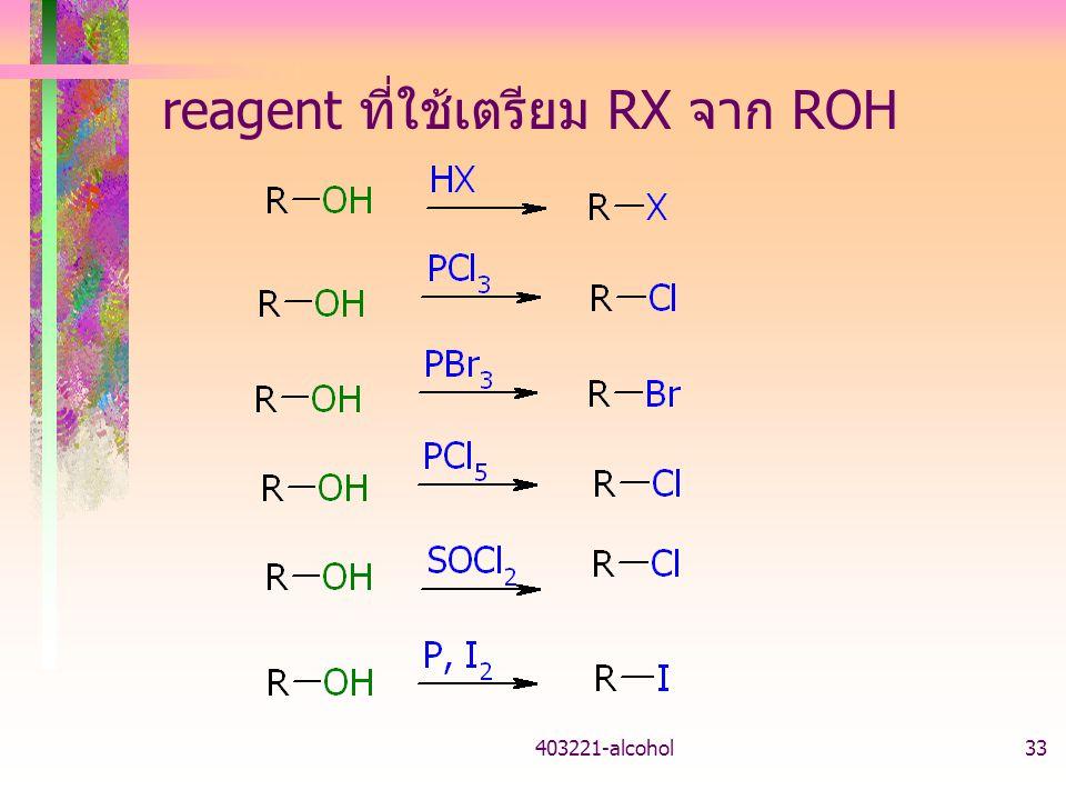 reagent ที่ใช้เตรียม RX จาก ROH