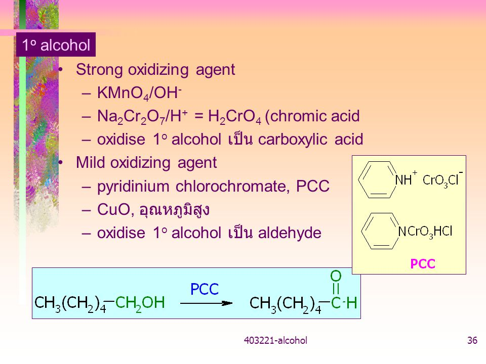 Strong oxidizing agent KMnO4/OH- Na2Cr2O7/H+ = H2CrO4 (chromic acid