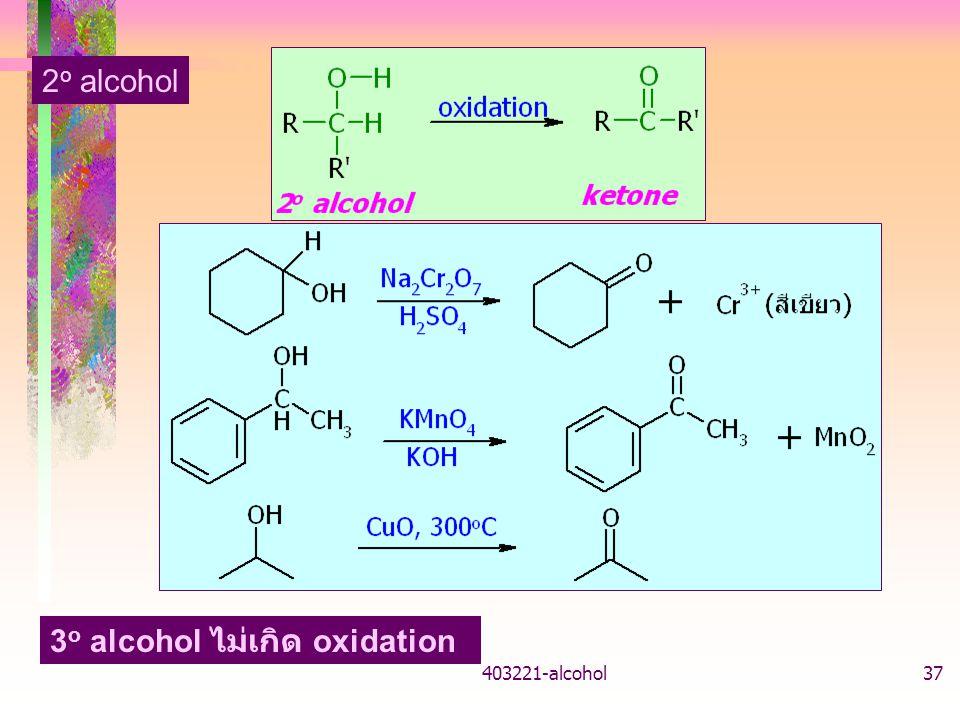 3o alcohol ไม่เกิด oxidation