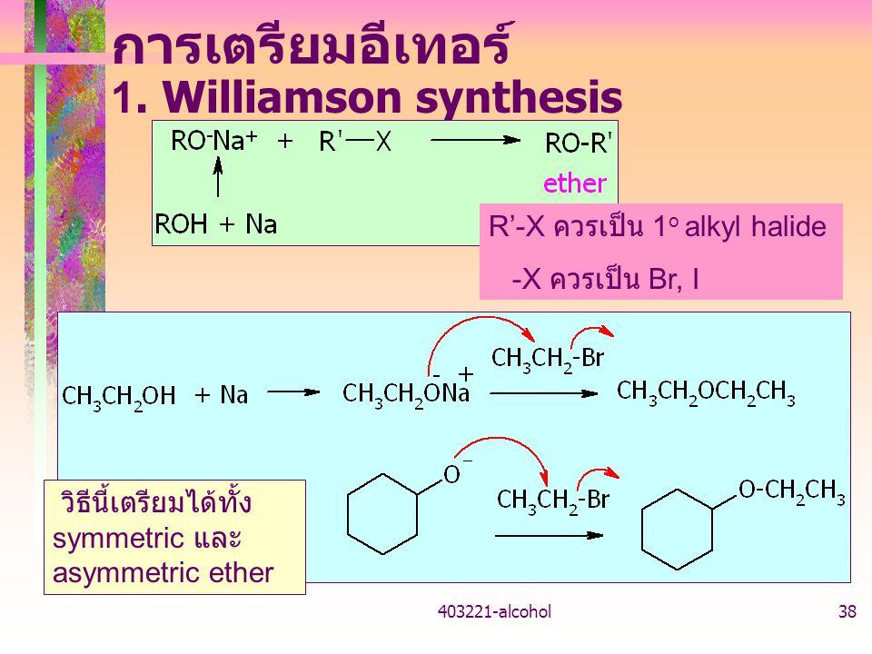 การเตรียมอีเทอร์ 1. Williamson synthesis R'-X ควรเป็น 1o alkyl halide