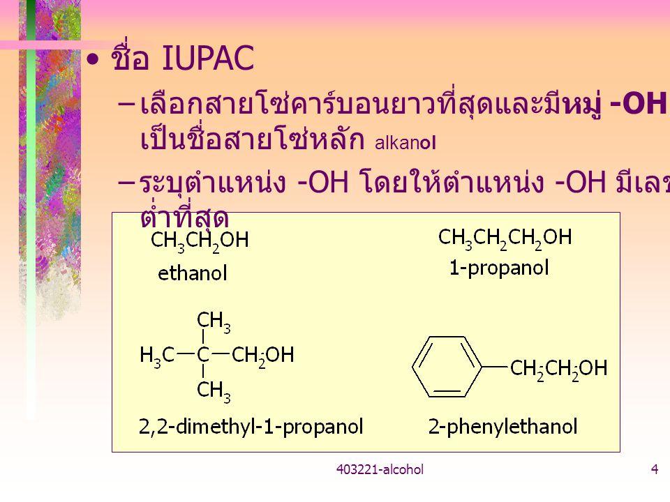 ชื่อ IUPAC เลือกสายโซ่คาร์บอนยาวที่สุดและมีหมู่ -OH เป็นชื่อสายโซ่หลัก alkanol. ระบุตำแหน่ง -OH โดยให้ตำแหน่ง -OH มีเลขต่ำที่สุด.