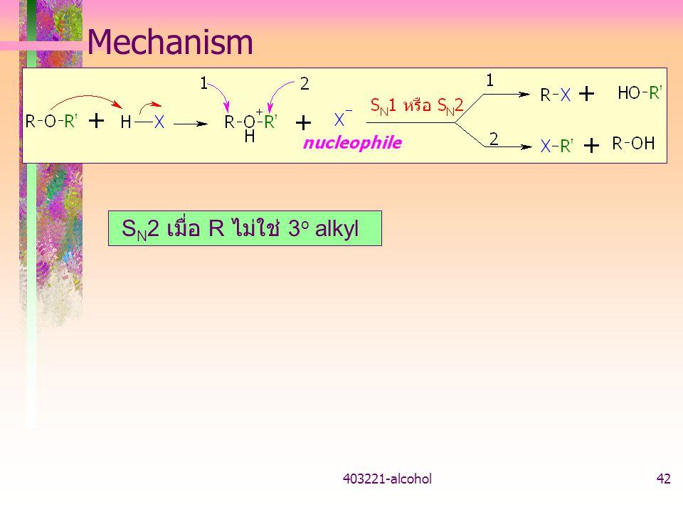 Mechanism SN2 เมื่อ R ไม่ใช่ 3o alkyl 403221-alcohol