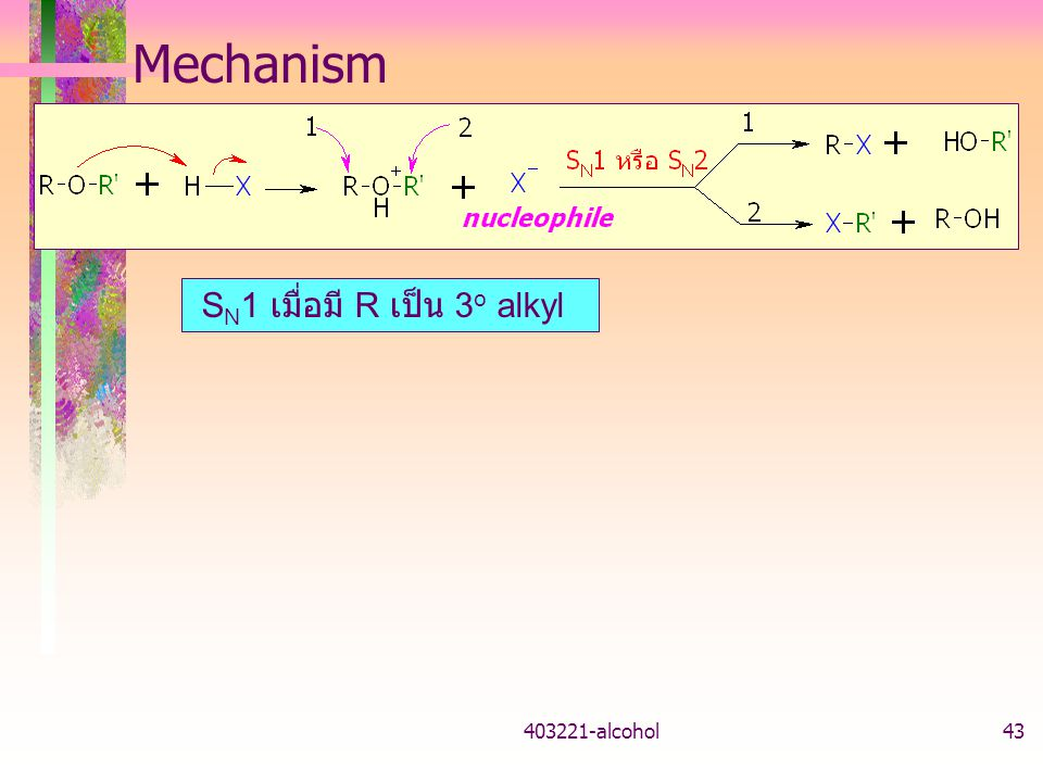 Mechanism SN1 เมื่อมี R เป็น 3o alkyl 403221-alcohol
