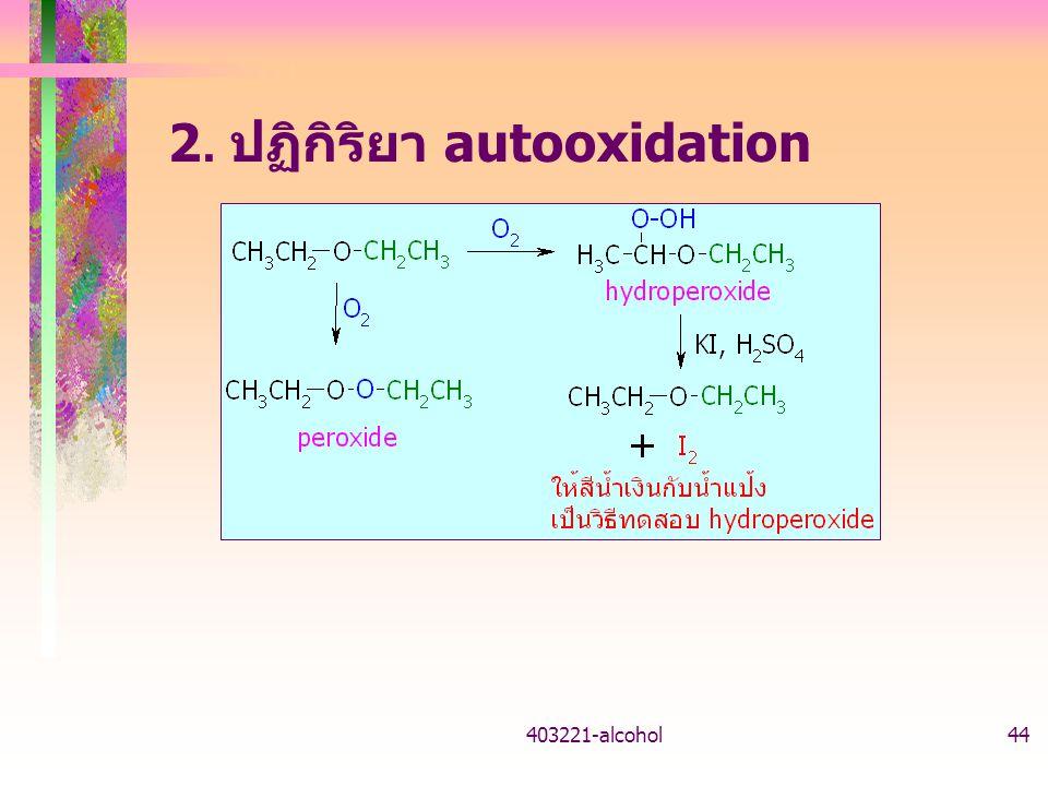 2. ปฏิกิริยา autooxidation