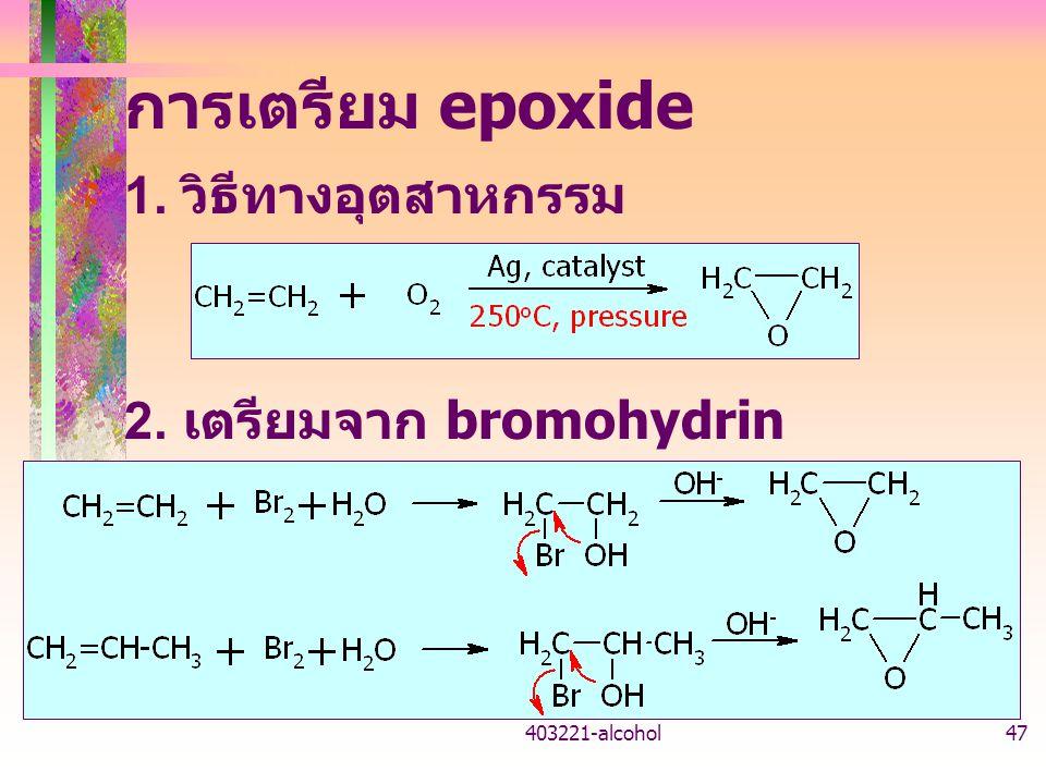 การเตรียม epoxide 1. วิธีทางอุตสาหกรรม 2. เตรียมจาก bromohydrin