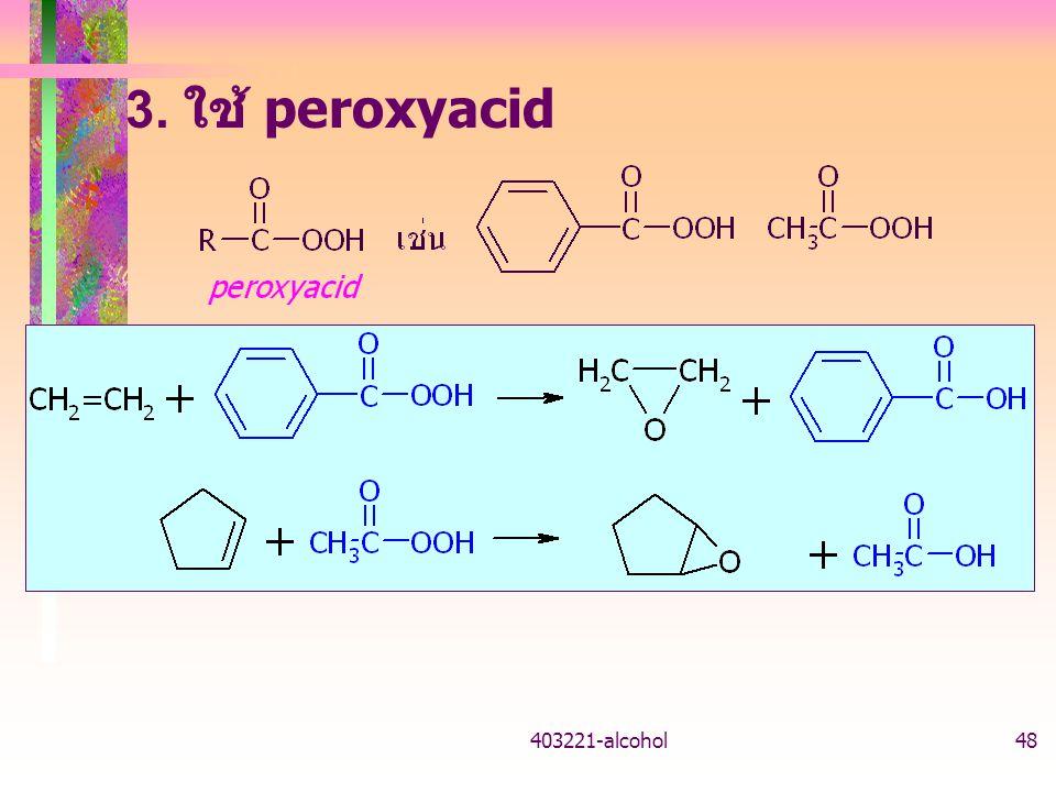 3. ใช้ peroxyacid 403221-alcohol
