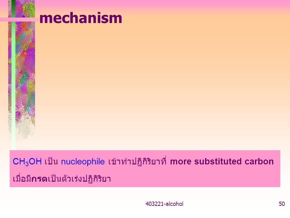 mechanism CH3OH เป็น nucleophile เข้าทำปฏิกิริยาที่ more substituted carbon เมื่อมีกรดเป็นตัวเร่งปฏิกิริยา.