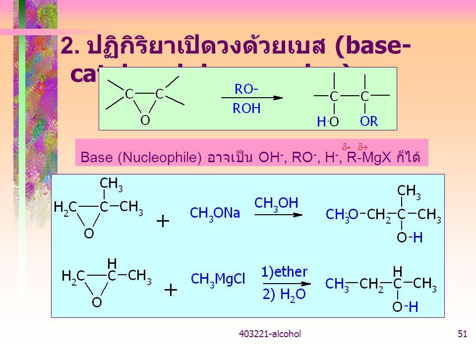 2. ปฏิกิริยาเปิดวงด้วยเบส (base-catalysed ring opening)