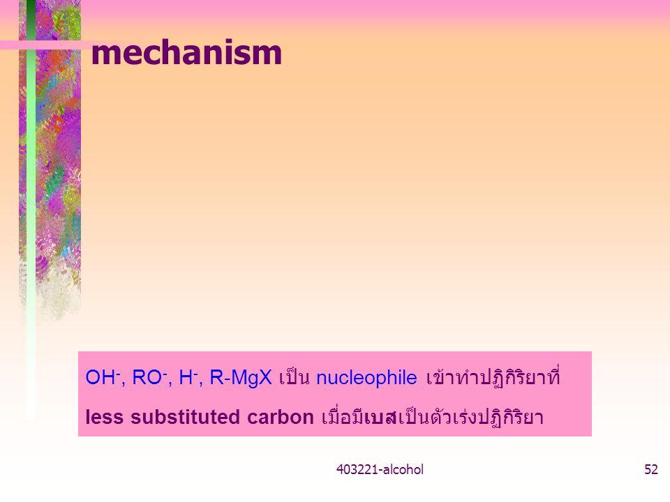mechanism OH-, RO-, H-, R-MgX เป็น nucleophile เข้าทำปฏิกิริยาที่ less substituted carbon เมื่อมีเบสเป็นตัวเร่งปฏิกิริยา.
