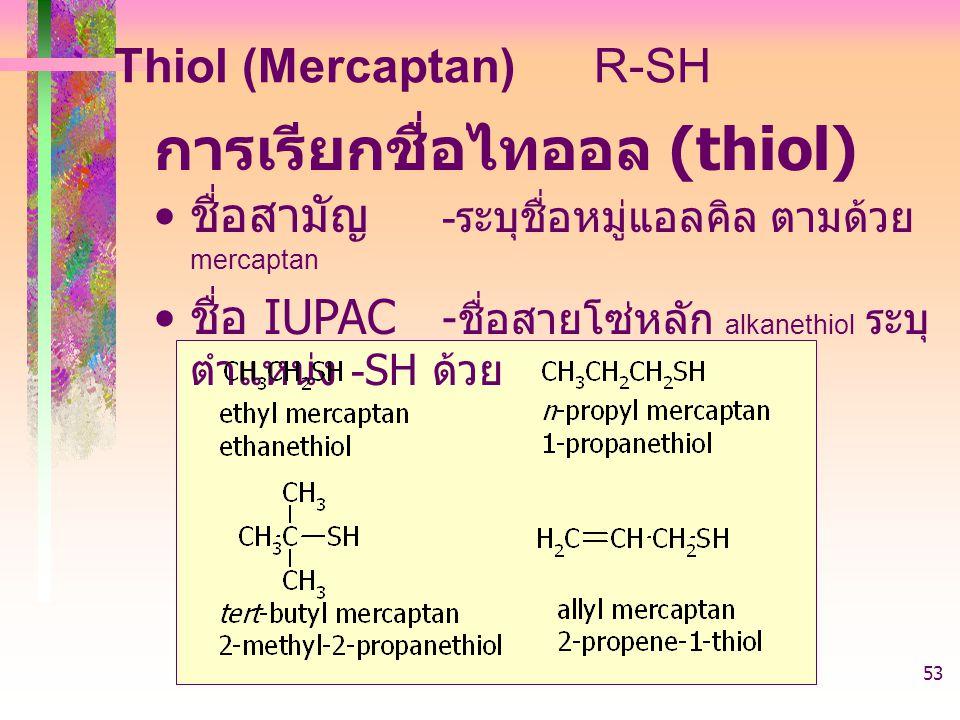 การเรียกชื่อไทออล (thiol)