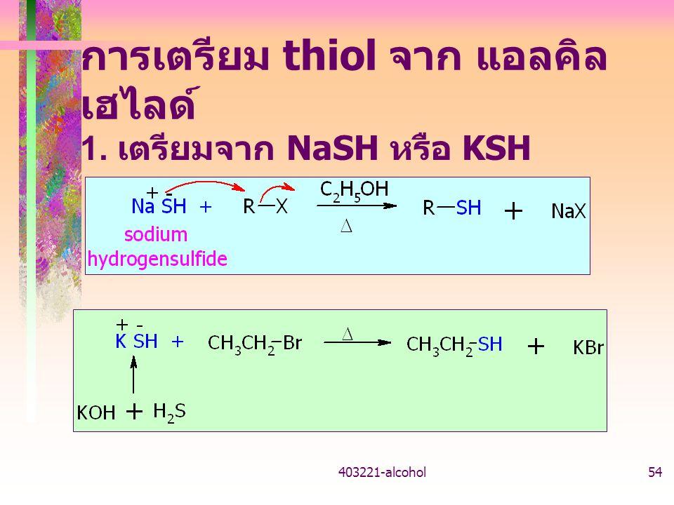 การเตรียม thiol จาก แอลคิลเฮไลด์