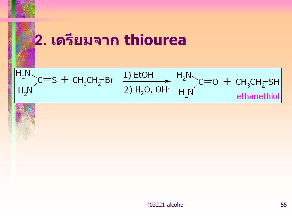 2. เตรียมจาก thiourea 403221-alcohol