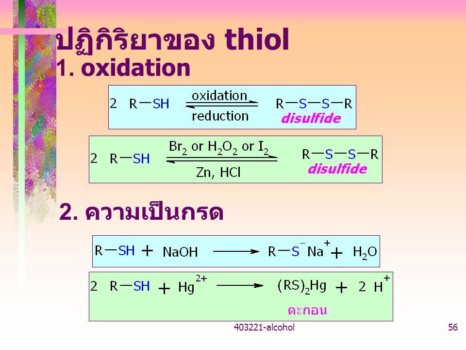 ปฏิกิริยาของ thiol 1. oxidation 2. ความเป็นกรด 403221-alcohol