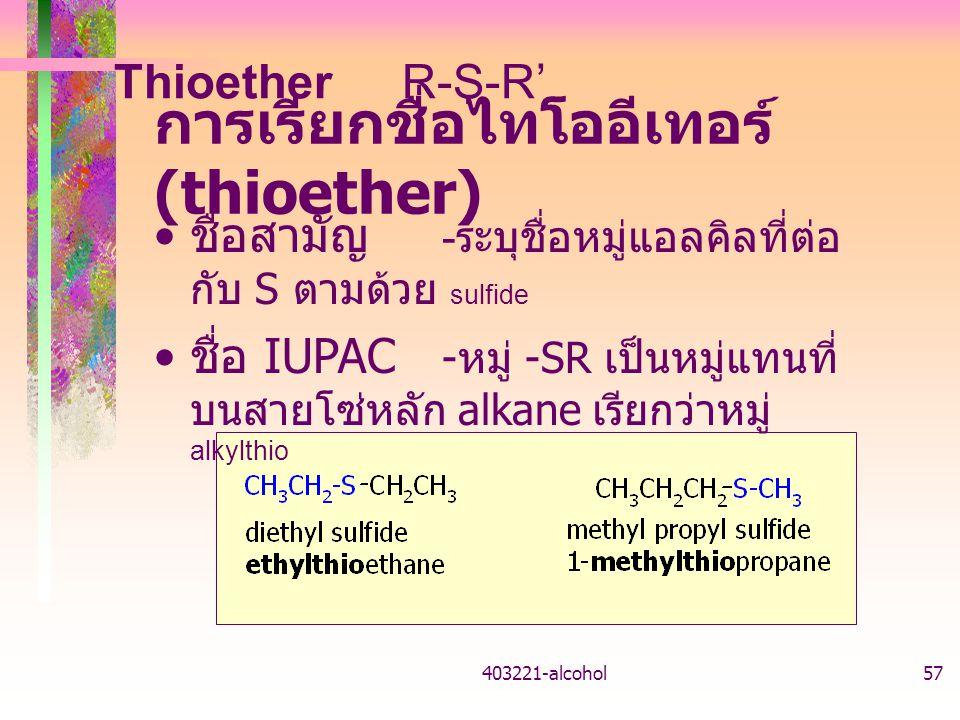 การเรียกชื่อไทโออีเทอร์ (thioether)