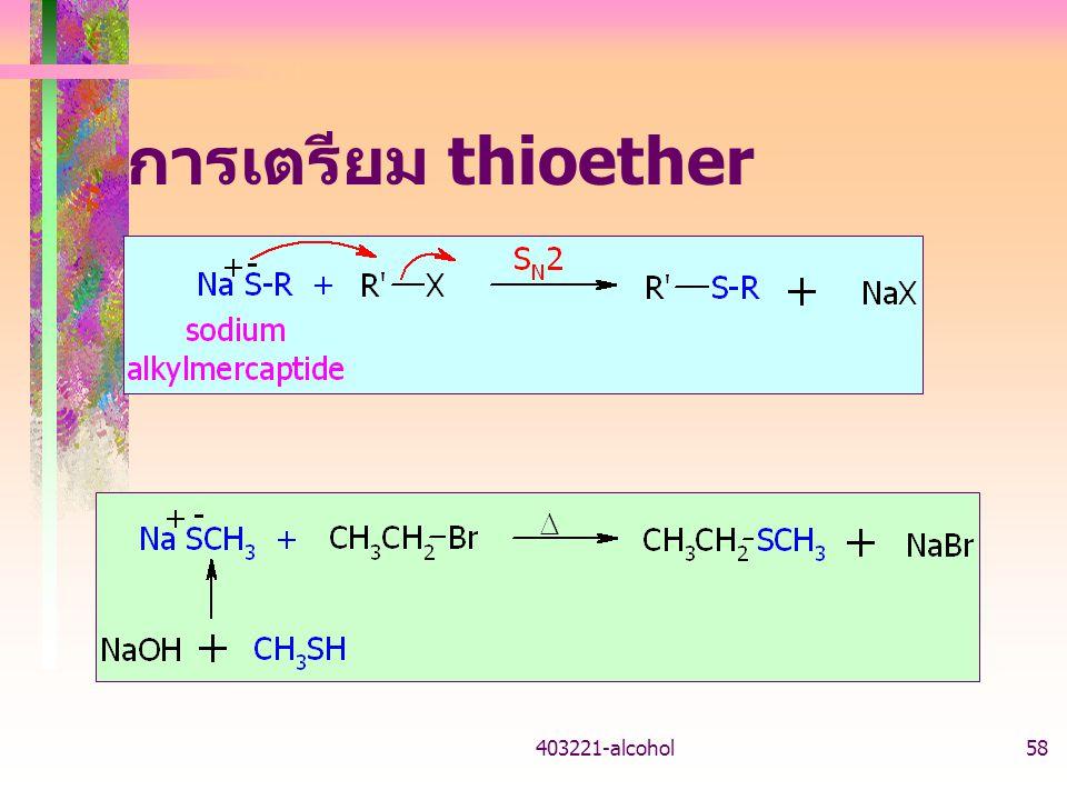 การเตรียม thioether 403221-alcohol