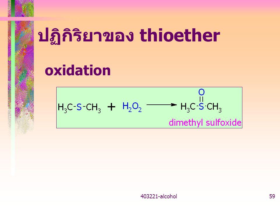 ปฏิกิริยาของ thioether