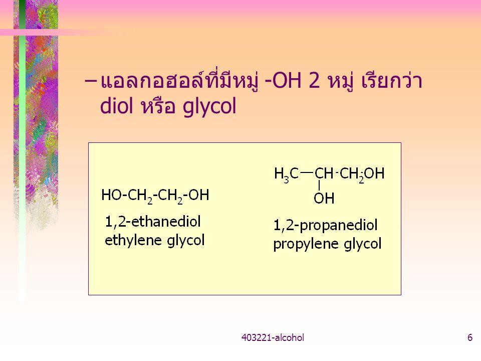 แอลกอฮอล์ที่มีหมู่ -OH 2 หมู่ เรียกว่า diol หรือ glycol