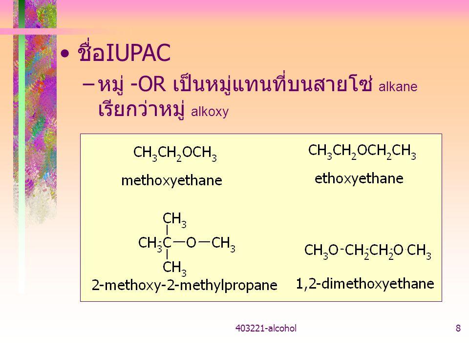 ชื่อIUPAC หมู่ -OR เป็นหมู่แทนที่บนสายโซ่ alkane เรียกว่าหมู่ alkoxy