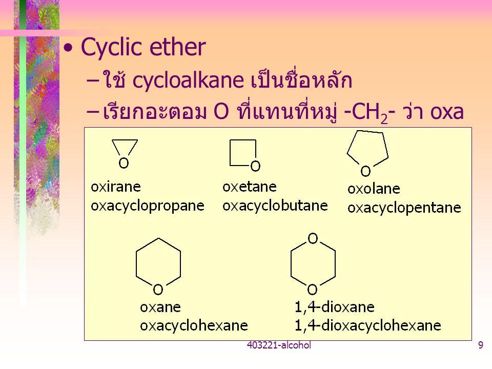 Cyclic ether ใช้ cycloalkane เป็นชื่อหลัก