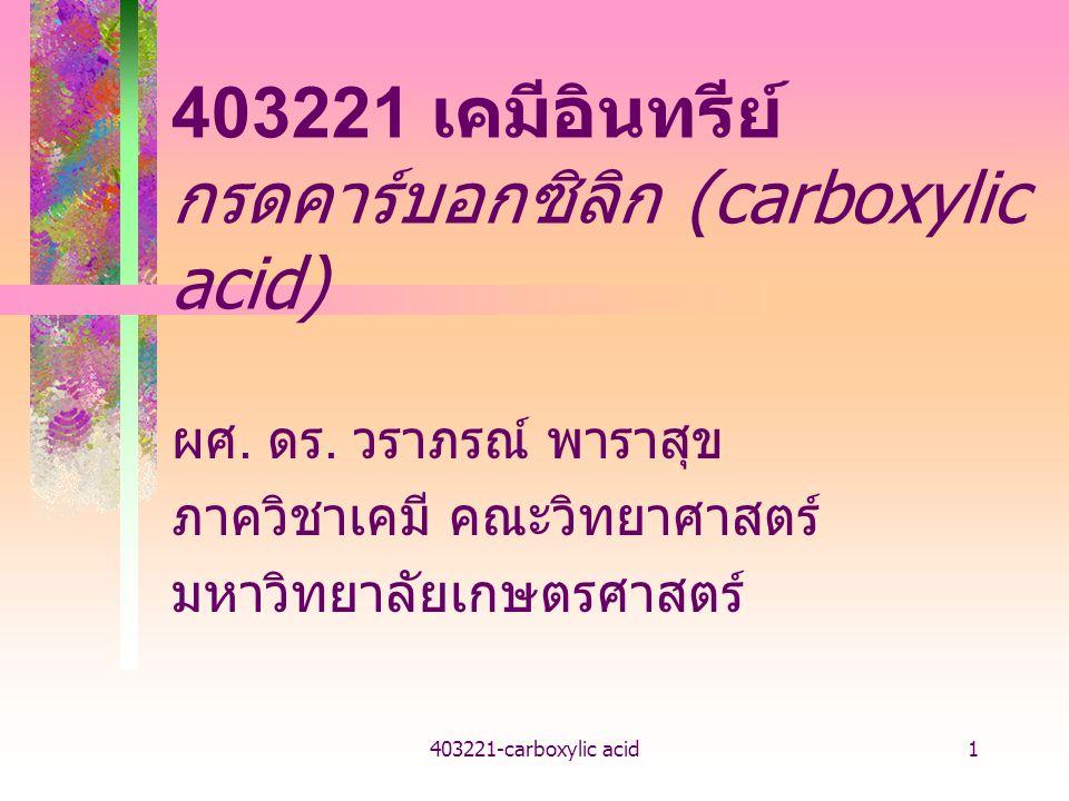 403221 เคมีอินทรีย์ กรดคาร์บอกซิลิก (carboxylic acid)