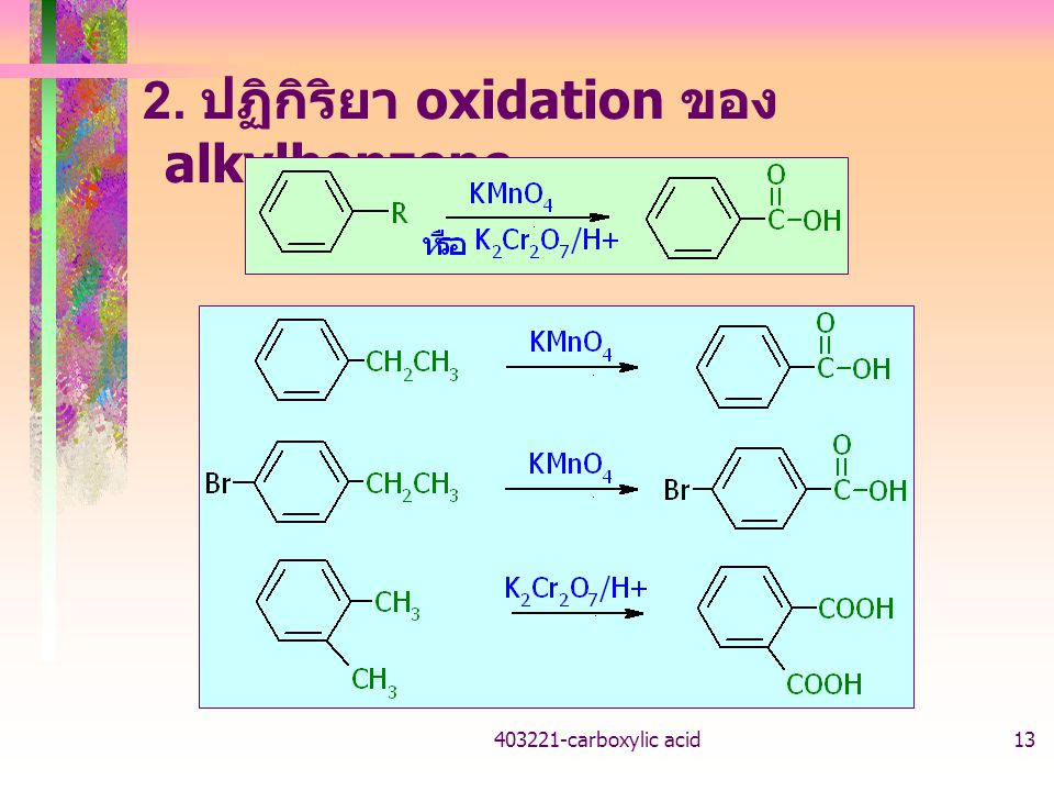 2. ปฏิกิริยา oxidation ของ alkylbenzene