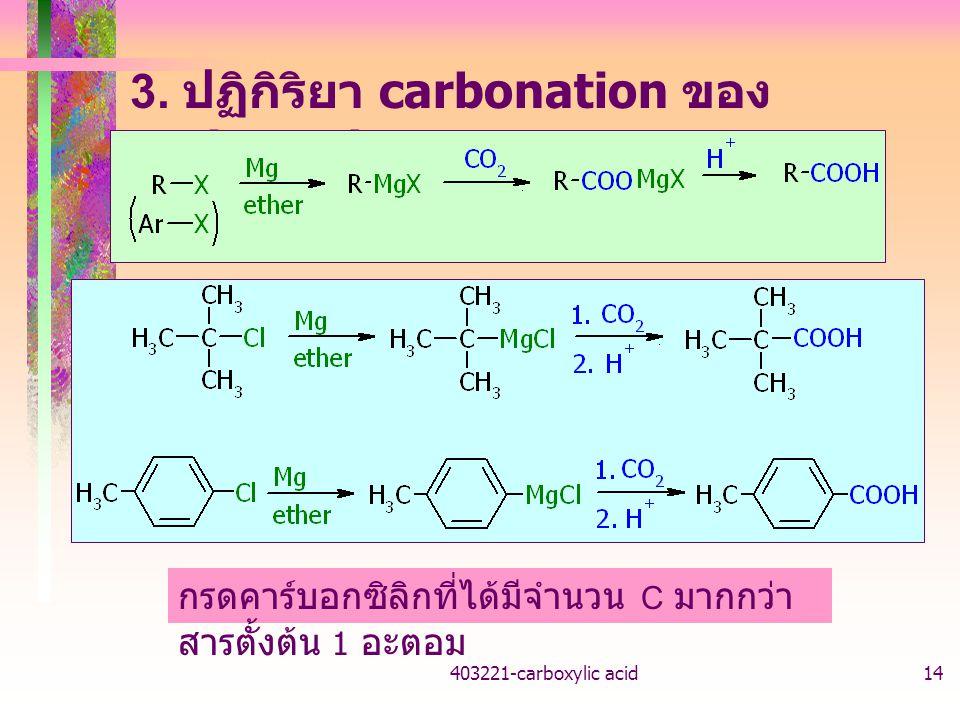 3. ปฏิกิริยา carbonation ของ Grignard reagent
