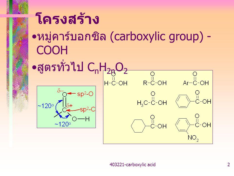 โครงสร้าง หมู่คาร์บอกซิล (carboxylic group) -COOH สูตรทั่วไป CnH2nO2
