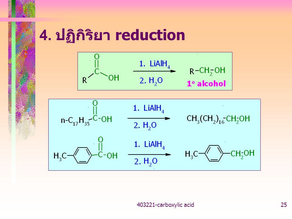 4. ปฏิกิริยา reduction 403221-carboxylic acid