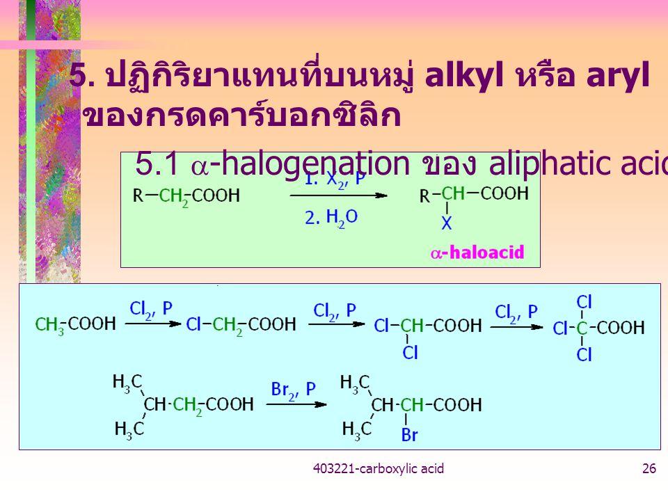 5. ปฏิกิริยาแทนที่บนหมู่ alkyl หรือ aryl ของกรดคาร์บอกซิลิก
