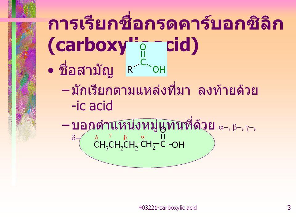 การเรียกชื่อกรดคาร์บอกซิลิก (carboxylic acid)