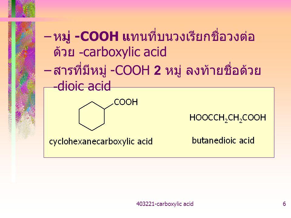 หมู่ -COOH แทนที่บนวงเรียกชื่อวงต่อด้วย -carboxylic acid