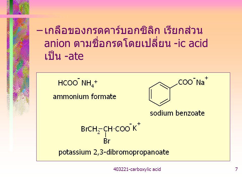 เกลือของกรดคาร์บอกซิลิก เรียกส่วน anion ตามชื่อกรดโดยเปลี่ยน -ic acid เป็น -ate
