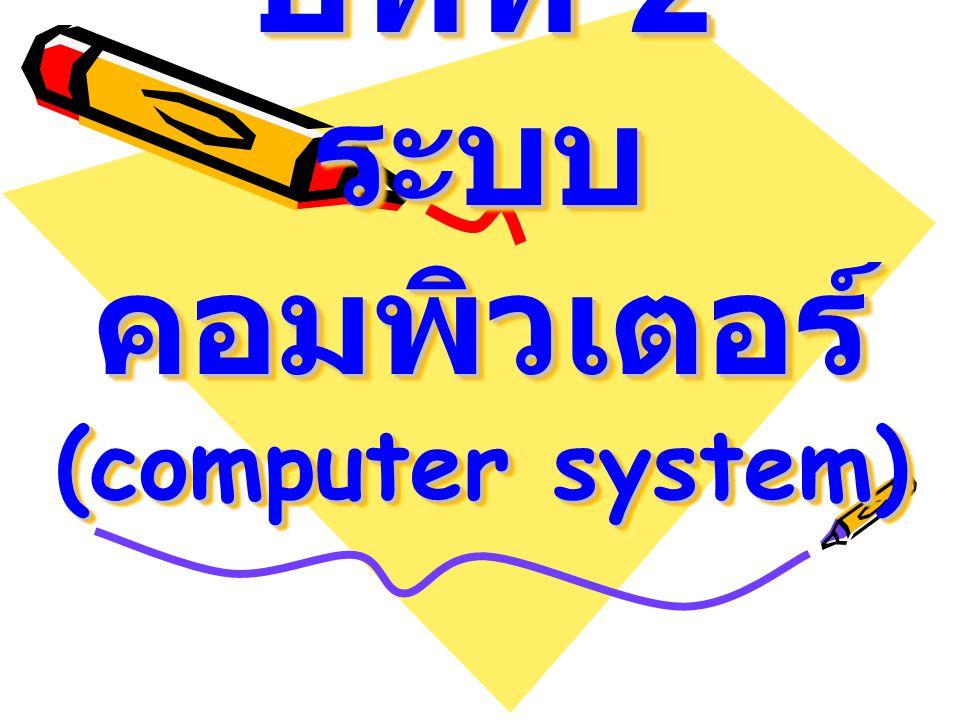 บทที่ 2 ระบบคอมพิวเตอร์ (computer system)