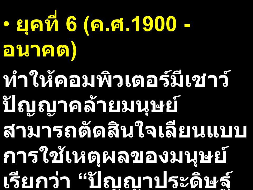 ยุคที่ 6 (ค.ศ.1900 - อนาคต)