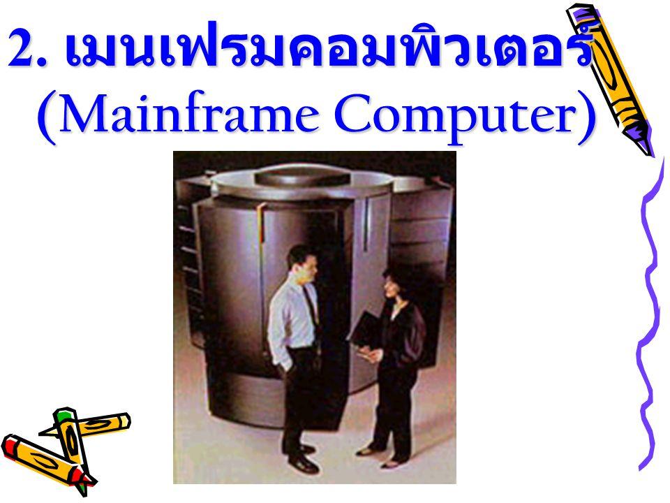 2. เมนเฟรมคอมพิวเตอร์ (Mainframe Computer)