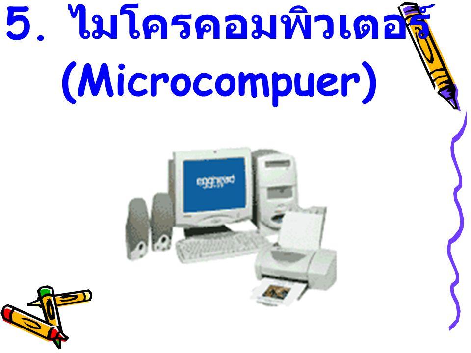 5. ไมโครคอมพิวเตอร์ (Microcompuer)