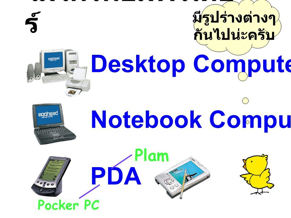 ไมโครคอมพิวเตอร์ Desktop Computer / PC Notebook Computer PDA Plam