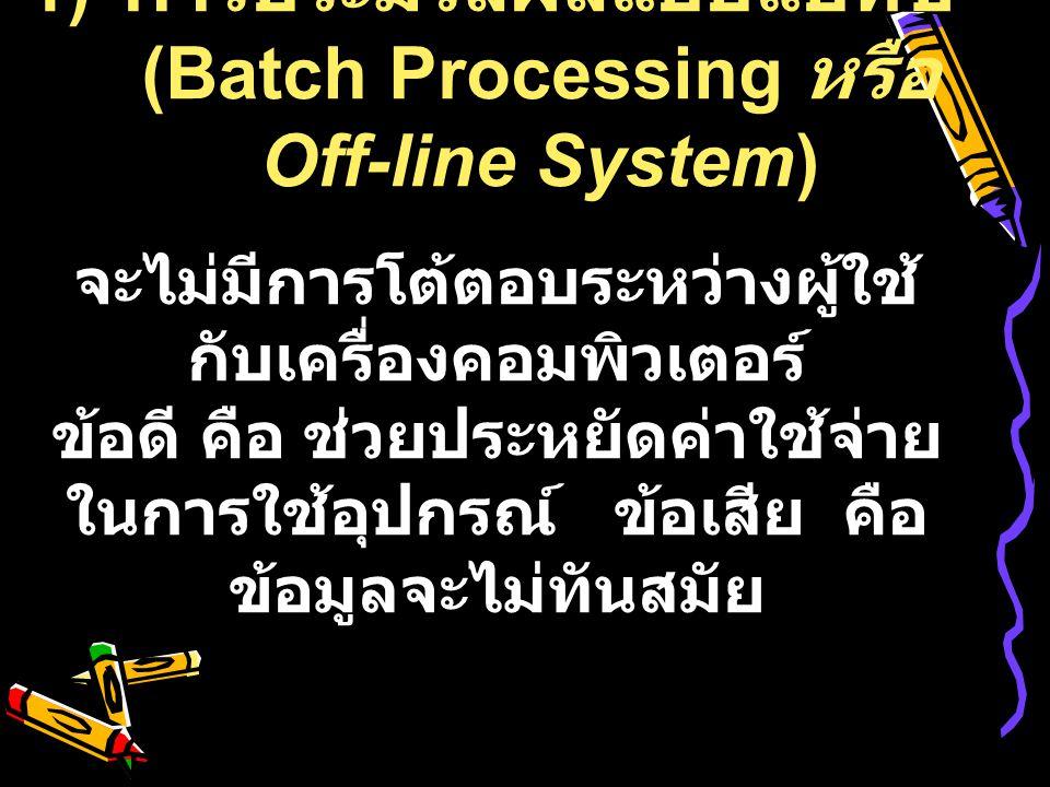 การประมวลผลแบบแบทช์ (Batch Processing หรือ Off-line System)