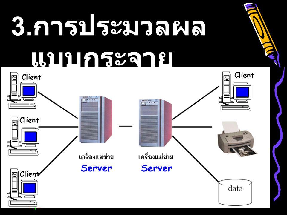 3.การประมวลผลแบบกระจาย (Distributed Computing)
