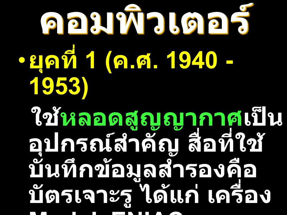 ยุคของคอมพิวเตอร์ ยุคที่ 1 (ค.ศ. 1940 - 1953)