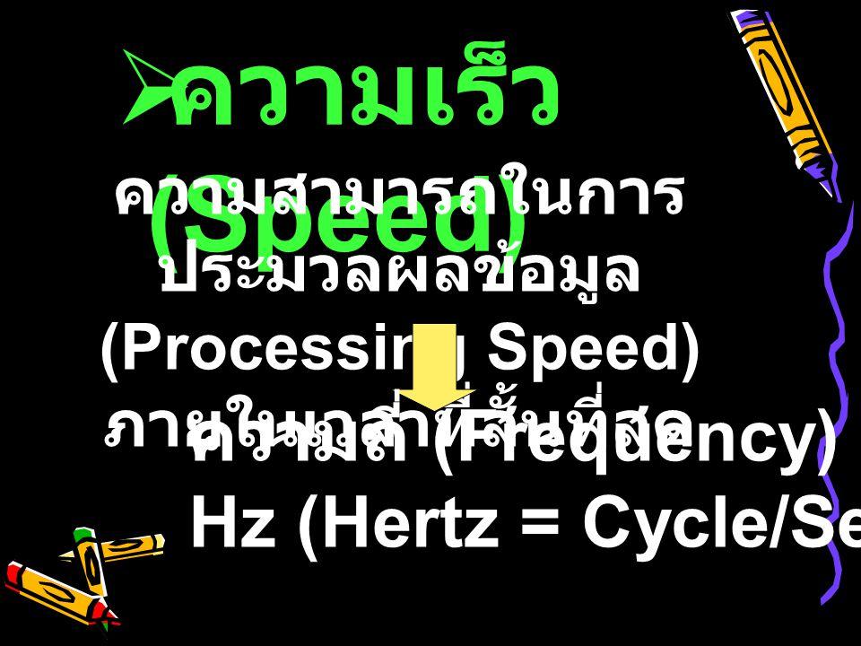 ความเร็ว (Speed) ความถี่ (Frequency) Hz (Hertz = Cycle/Second)