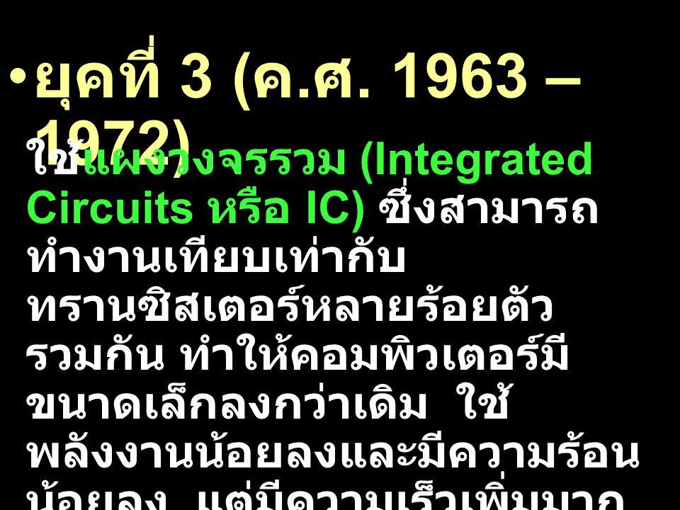 ยุคที่ 3 (ค.ศ. 1963 – 1972)