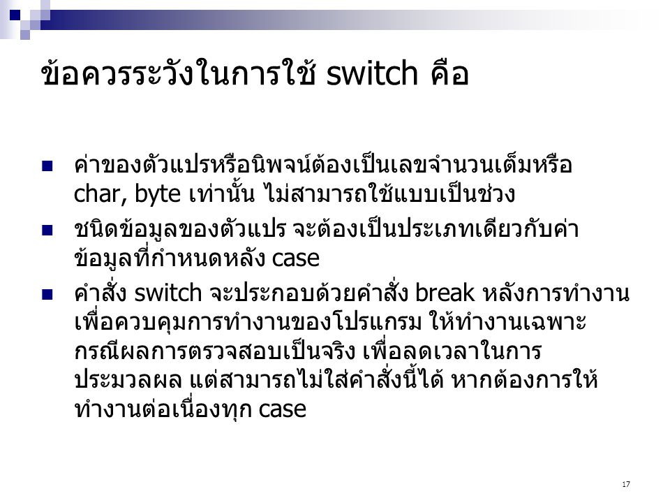 ข้อควรระวังในการใช้ switch คือ