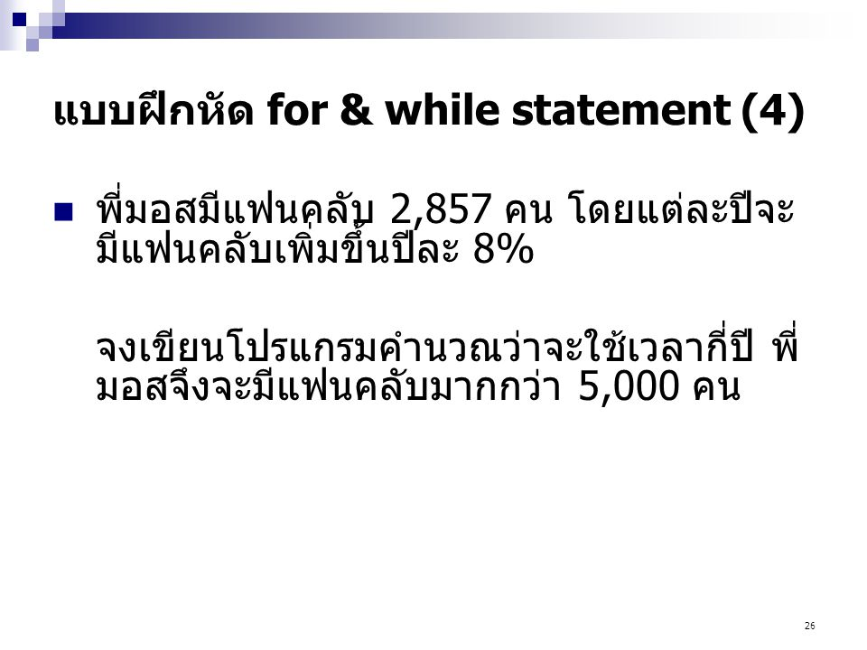 แบบฝึกหัด for & while statement (4)