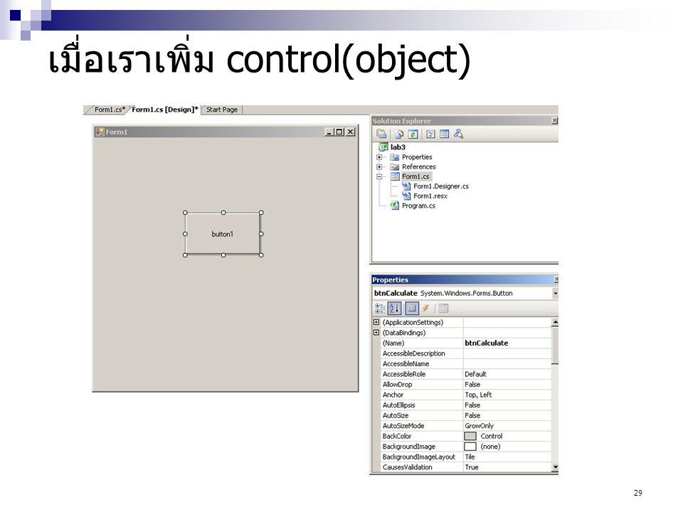 เมื่อเราเพิ่ม control(object)