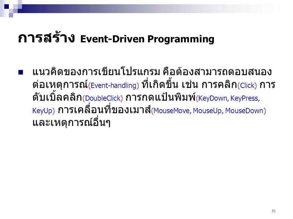 การสร้าง Event-Driven Programming
