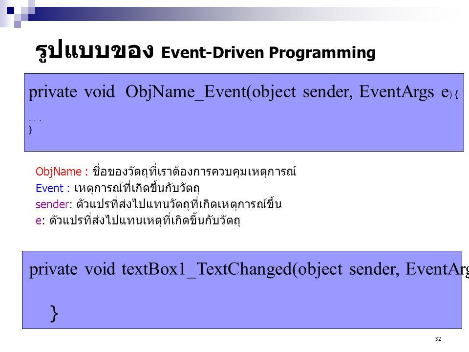 รูปแบบของ Event-Driven Programming
