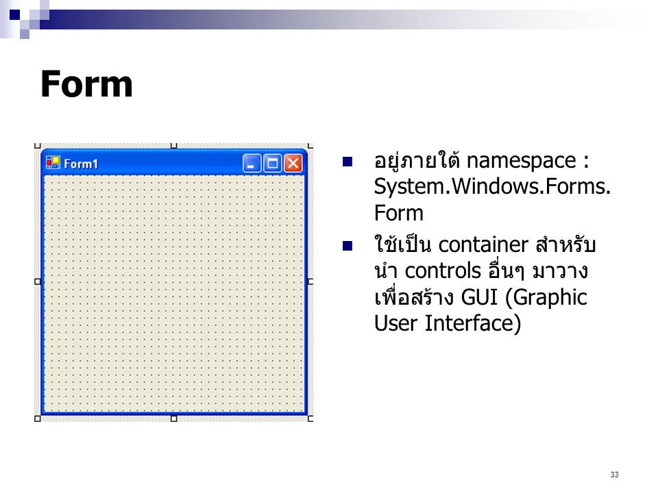 Form อยู่ภายใต้ namespace : System.Windows.Forms.Form